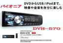 【DVH-570】【パイオニア カロッツェリア】カーオーディオDVD-V/VCD/CD/USB/チューナーメインユニット