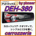 【DEH-380】【カロッツェリア パイオニア】 CD対応メインユニット 1DIN カーオーディオdeh380