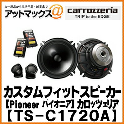 パイオニア carrozzeria カロッツェリア17cmセパレート2wayスピーカーTS-C1720Aカースピーカー
