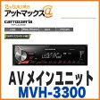 【パイオニア カロッツェリア】【MVH-3300】1Dメインユニット カーオーディオ1DIN USB(mvh-3200後継品)