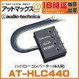 【AT-HLC440】【オーディオテクニカ audio-technica】ハイローコンバーター (4ch用) スピーカー出力をRCAライン出力に変換