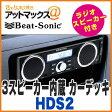 【ビートソニック】【HDS2】3スピーカー内蔵 カーデッキ 12V車用AUX/SD/USB 対応 FM/AMチューナー付!カーオーディオ(スピーカーがない車でも大迫力の音楽が楽しめる 軽トラ・商用車に)