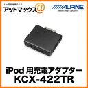 ALPINE iPod用充電アダプター KCX-422TR{KCX-422TR[960]}