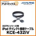 ALPINE iPodダイレクト接続ケーブル (X075シリーズ用) KCE-...