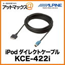 ALPINE iPodダイレクトケーブル KCE-422i{KCE-422I[960]}