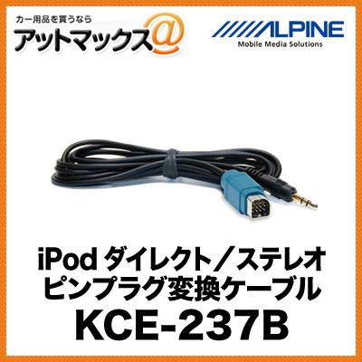 ALPINE iPodダイレクト ステレオピンプラグ変換ケーブル(2m) KCE-237B{KCE-237B[960]}