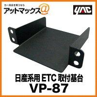 ヤック株式会社AVパーツ日産系用ETC取付基台VP-87_01