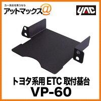ヤック株式会社AVパーツトヨタ系用ETC取付基台2VP-60_01