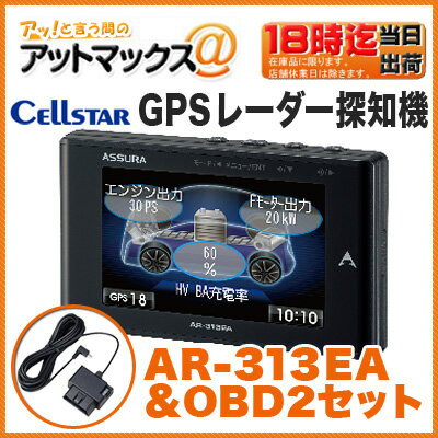 GPSレーダー探知機 & OBDIIアダプター セット