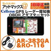 【CELLSTAR セルスター】【AR-383GA+RO-116 セット】GPSレーダー探知機 & OBDIIアダプター セット