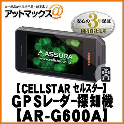 AR-G600A GPSレーダー探知機 一体型AR-G600A