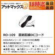 【ゆうパケット不可】セルスター レーダー探知機専用 直結配線DCコード  RO-109