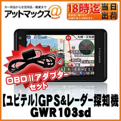 GWR103sd+OBD12-MIIIセット GPS&レーダー探知機ワンボディタイプ OBDII接続...