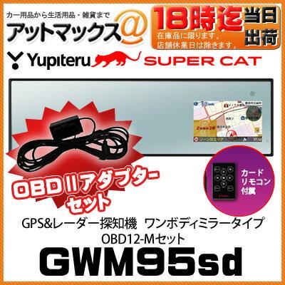 GWM95sd&OBD12-Mセット ユピテル GPS&レーダー探知機OBDII接続 ワンボディーミラータイプ 3.2イ...