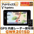 【Yupiteru ユピテル】【GWR201SD】GPS内蔵 レーダー探知機 Super Cat