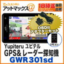 Gwr301sd-obd