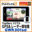 【ユピテル】【GWR301sd】GPS&レーダー探知機 SUPER CAT(スーパーキャット)(3年保証 日本製 小型オービス対応 OBD2接続対応 A220同等品)