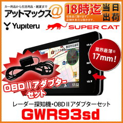 23899円 GWR93sd&OBD12 Mセット Yupiteru SUPER CAT