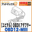 【ユピテル】【OBD12-MIII】OBD2 アダプター (プリウス(50系)にも対応) OBDII接続アダプター OBD12-M3 OBD-12II後継【ゆうパケット配送不可】