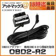 OBD2-R2 コムテック COMTEC ZEROシリーズ用 OBDII接続アダプター 【ゆうパケット不可】