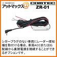 【ZR-01】 COMTEC コムテック レーダー探知機用 直接配線コード