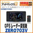 【コムテック】【ZERO 703V】GPSレーダー探知機(OBDII接続対応 ドライブレコーダー相互通信対応 日本製 3年保証 ZERO 702V後継機 ZERO703V