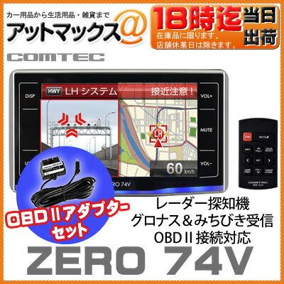 ZERO 74V&OBD2-R2セット コムテック レーダー探知機 OBD2接続対応 グロナス&みちびき受信 ZERO74V