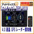 【コムテック】【ZERO 803V】GPSレーダー探知機 ドライブレコーダー相互通信対応 超速CPU G+ジャイロ搭載 日本製 3年保証 ZERO ZERO803V