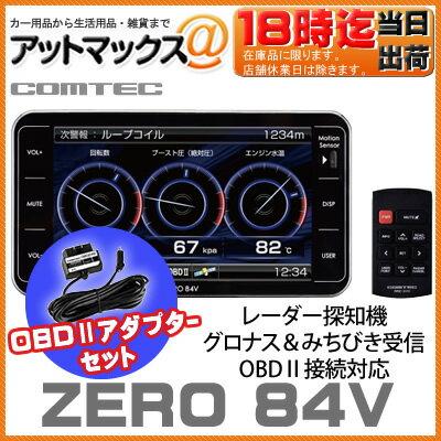 ZERO 84V&OBD2-R2セット コムテック レーダー探知機 OBD2接続対応 グロナス&みちびき受信 zero84v