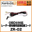 【ZR-02】【コムテック COMTEC】 OBDII 対応 レーダー探知機用直接配線コード ZERO92V /ZERO94V /ZERO91VS / ZERO71V / ZERO71M / ZERO61V/ ZERO84V/ZER75V 対応