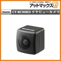 CY-RC90KDパナソニックリアビューカメラ