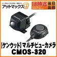 【KENWOOD ケンウッド】バックカメラ システムアップ マルチビューカメラ【CMOS-320】
