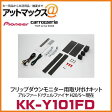 KK-Y101FD カロッツェリア パイオニア フリップダウンモニター用取付キット アルファード/ヴェルファイヤ H20/5〜現在