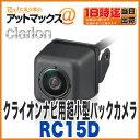 【クラリオン】【RC15D】超小型バックカメラクラリオンナビ用 ダイレクト接続(クラリオンNX/MAXシリーズ対応) (RC13D 後継機種)
