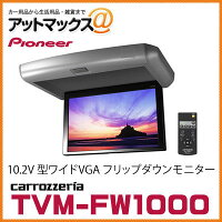 TVM-FW1000パイオニアcarrozzeriaカロッツェリア10.2V型ワイドVGAフリップダウンモニターRCA入力2系統