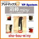 sho-bou-miny 消棒miny 小型エアゾール式簡易消火具 防災 火災 対策用品 消防 sh...