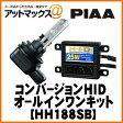 HH188SB 【PIAA】HIDオールインワンキットフォグライト用 PlazmaION Yellow3000K H8/H11 【車検対応】