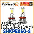 SPREAD SPHERELIGHT/スフィアライトスフィアLED フォグライト コンバージョンキット【SHKPE060-S】(車検対応 ホワイト 6000K H8/H11/H16)(フォグに新たな輝き!圧倒的な視認性で省電力。fog フォグランプ)