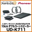 UD-K711 パイオニア Pioneer インナーバッフル トヨタ/ダイハツ/AUDI/VOLVO用