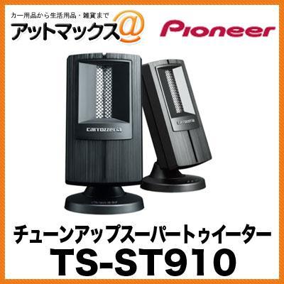 TS-ST910 パイオニア Pioneer チューンアップスーパートゥイーター:アットマックス@