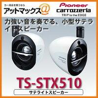 TS-STX510カロッツェリアパイオニアサテライトスピーカー
