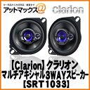 【clarion クラリオン】カースピーカー10cmマルチアキシャル3WAYスピーカー2本1組【SRT1033】