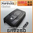 【SRV250】【クラリオン clarion】17cm密閉型・パワードサブウーファー 薄型設計 リモコン付属