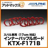 ALPINE スバル車用(17cm対応) インナーバッフルボード KTX-F171B