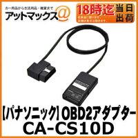 【Panasonicパナソニック】カーナビオプションOBD2アダプター【CA-CS10D】