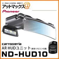 ND-HUD10パイオニアcarrozzeriaカロッツェリアヘッドアップディスプレイARHUDユニット【主な対応モデル:AVIC-MRZ0099W/MRZ099/MRZ077/MRZ066】