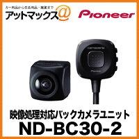 【カードOK!!】ND-BC30-2パイオニアPioneer映像処理対応バックカメラユニット
