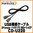 CD-U220パイオニア carrozzeria カロッツェリアUSB接続ケーブル CD-U220