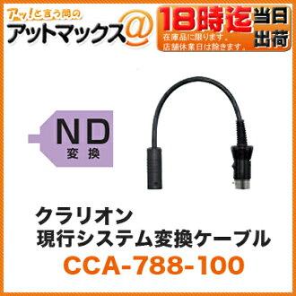 歌樂clarion現行系統變換電纜0.2m(連接對現行的監視器用供CC-6500/CC-6600使用的系列可的!DIN ND變換)(azesuto ADDZEST LCD液晶CV照相機車用品汽車用品)