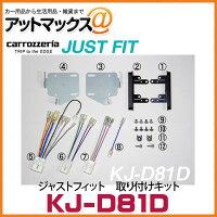 KJ-D81D カロッツェリア パ...